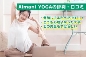【オンラインヨガ】Aimani YOGA(アイマニ ヨガ)の評判・口コミ・料金を解説
