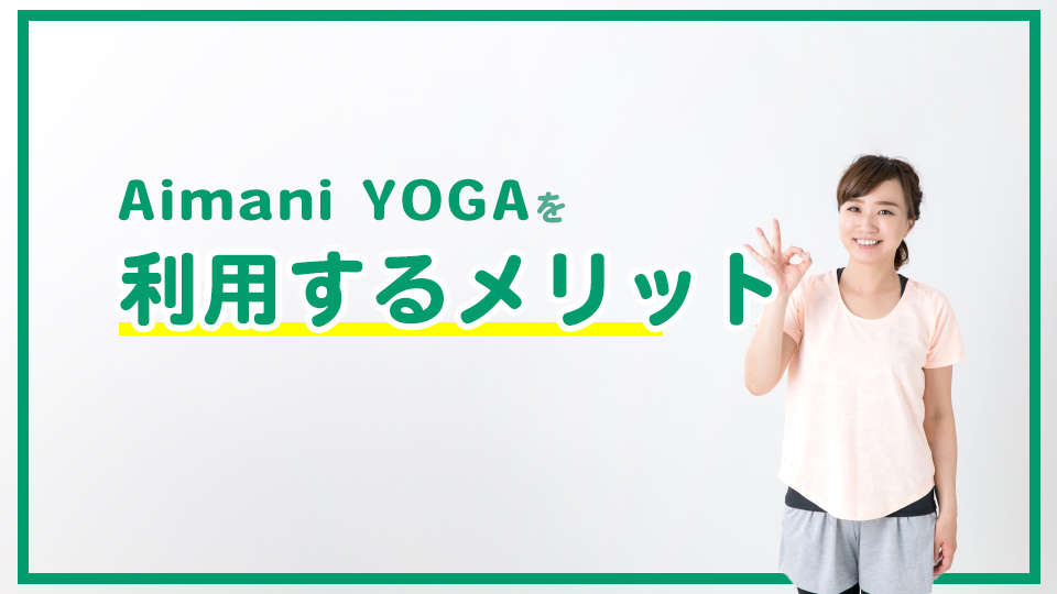 Aimani YOGAを利用するメリット