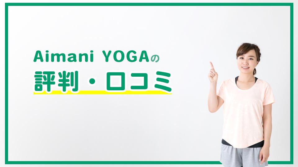 Aimani YOGAの評判・口コミ