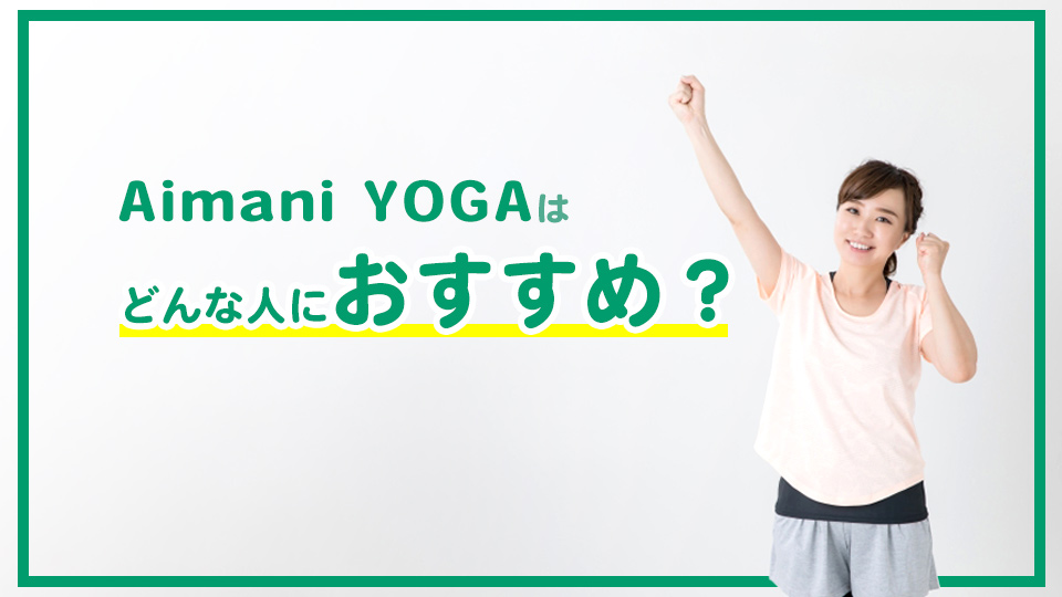 Aimani YOGAはどんな人におすすめ?