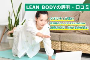【体験談】LEAN BODY(リーンボディ)の評判・口コミと使い方を徹底解説