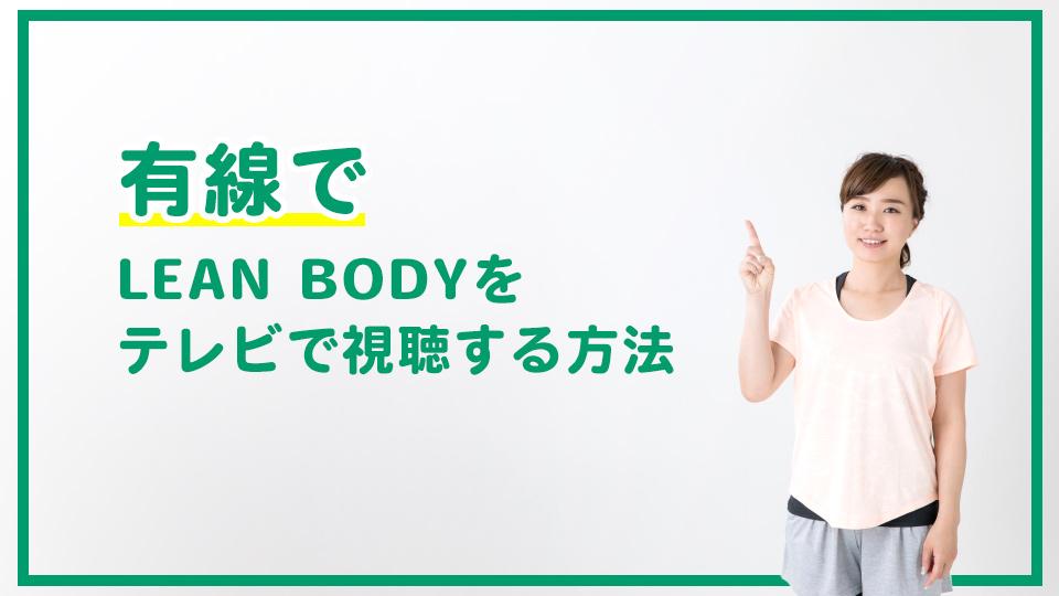 【有線】でLEAN BODYをテレビで視聴する方法