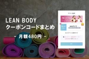 LEAN BODY(リーンボティ)のクーポンコードまとめ【月額480円】