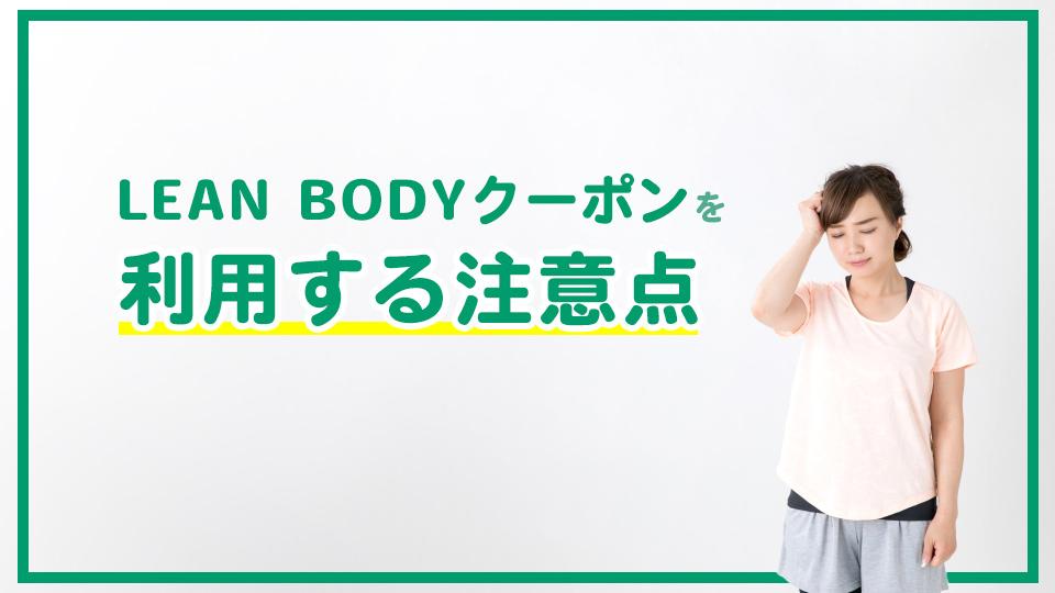 LEAN BODY(リーンボティ)のクーポンコード4つ