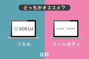 【経験者が比較】ソエルとリーンボディの違いは?どっちがオススメ?