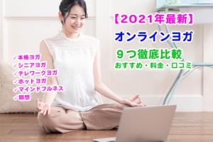【2021年】オンラインヨガ9つ徹底比較!おすすめ・料金・口コミ