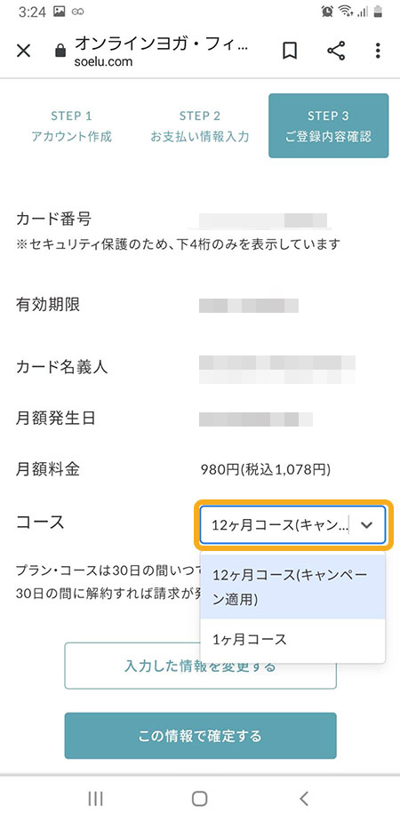 SOELU(ソエル)初回トライアル申し込みの流れ