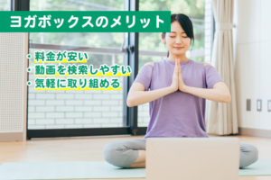 【体験談】YOGABOX(ヨガボックス)のメリット・注意点