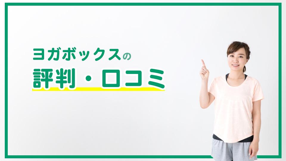 ヨガボックスの評判・口コミ