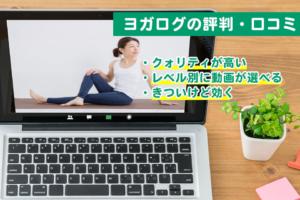 【体験談】ヨガログ(Yogaog)の評判・口コミ!利用の注意点も解説