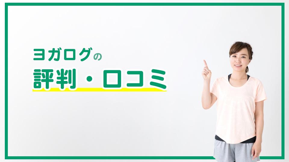 ヨガログの評判・口コミ