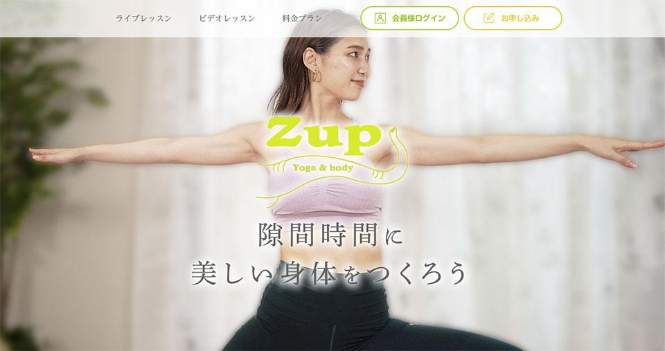 Zup(ゼットアップ)とは