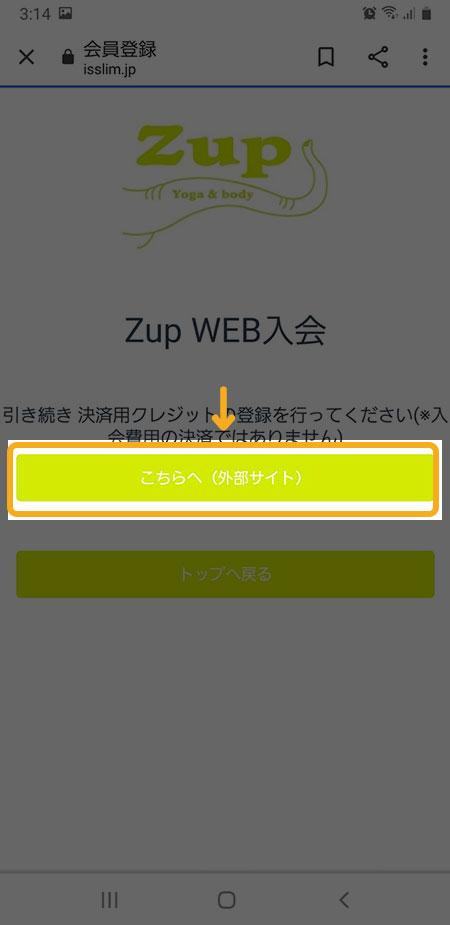 Zupの申し込み~利用までの流れ