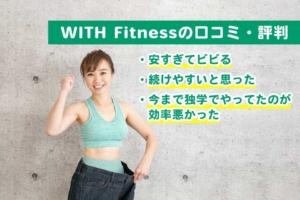 WITH Fitness(ウィズフィットネス)の注意点と評判・口コミを徹底解説