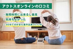 【体験談】アクトスオンラインの注意点と口コミを徹底解説
