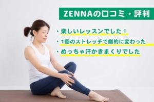 ZENNA(ゼンナ)の注意点と口コミ・評判を徹底解説