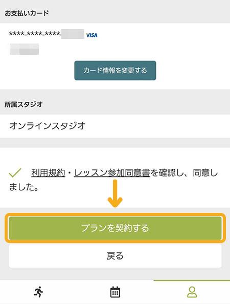 24/7オンラインフィットネス無料体験の申し込み方法