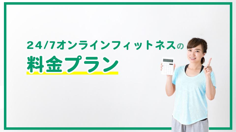 24/7オンラインフィットネスの料金プラン