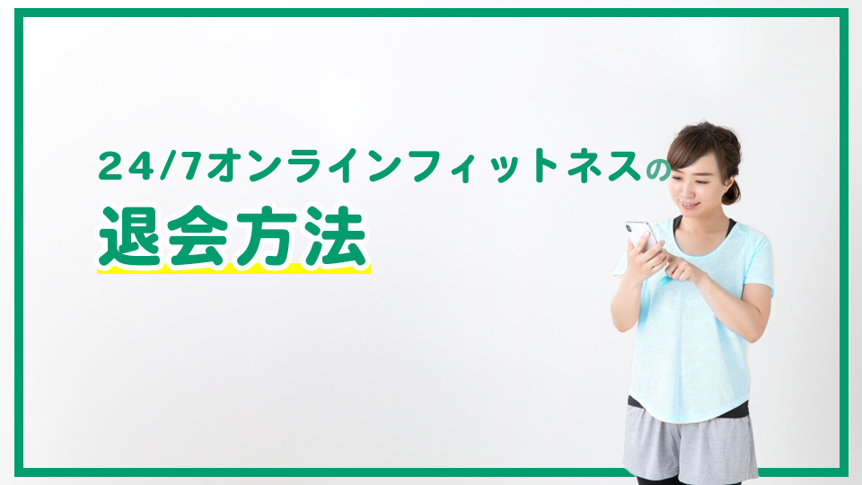 24/7オンラインフィットネスの退会方法