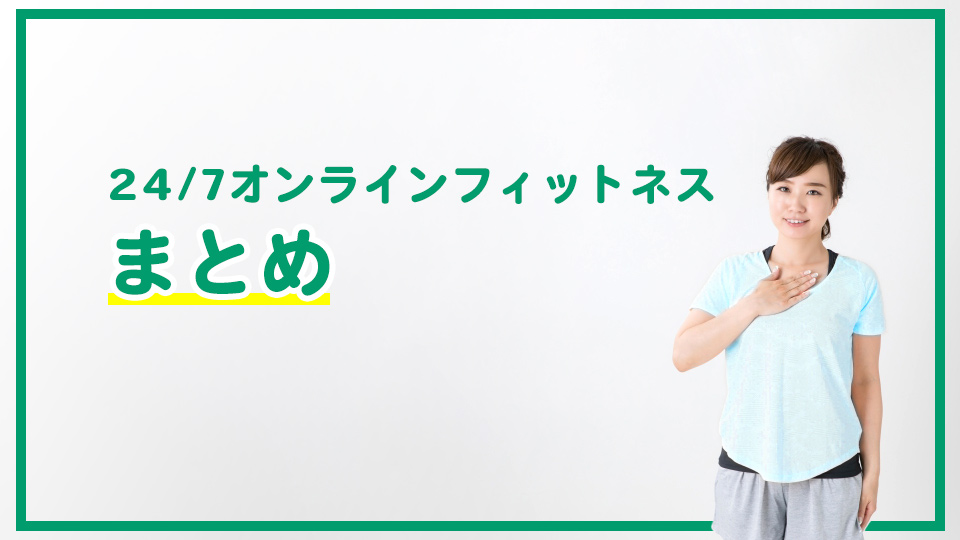 24/7オンラインフィットネスまとめ