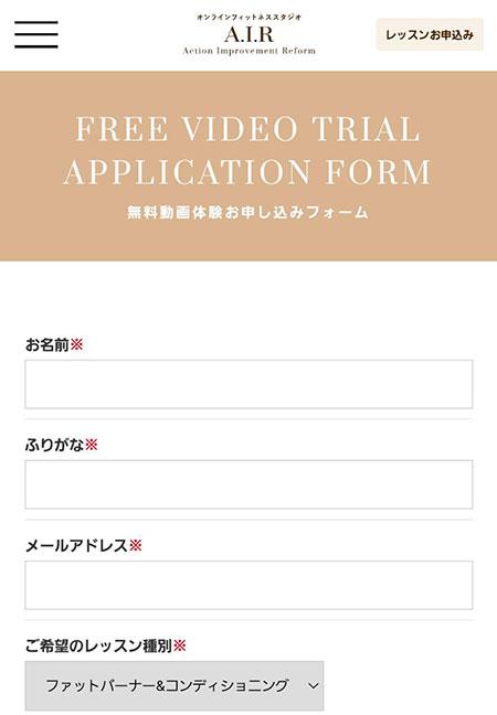 オンラインフィットネススタジオA.I.Rの無料動画申し込み方法