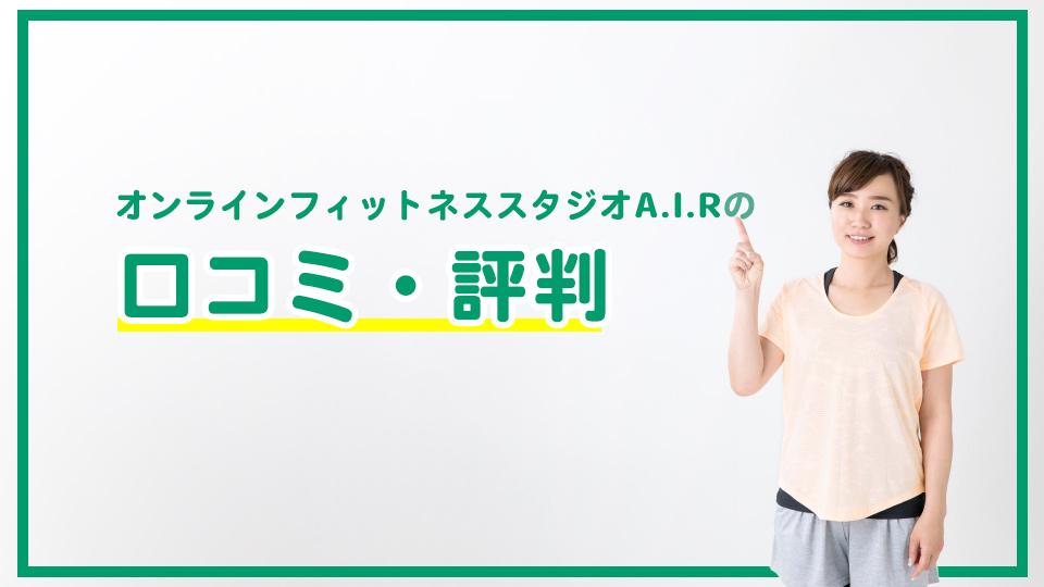 オンラインフィットネススタジオA.I.Rの口コミ・評判
