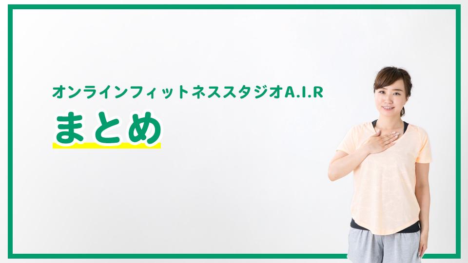 オンラインフィットネススタジオA.I.Rまとめ