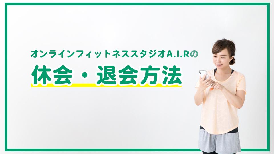 オンラインフィットネススタジオA.I.Rの休会・退会方法