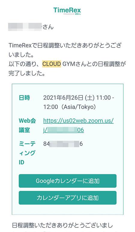 CLOUD-GYM(クラウドジム)の無料体験レッスンの流れ