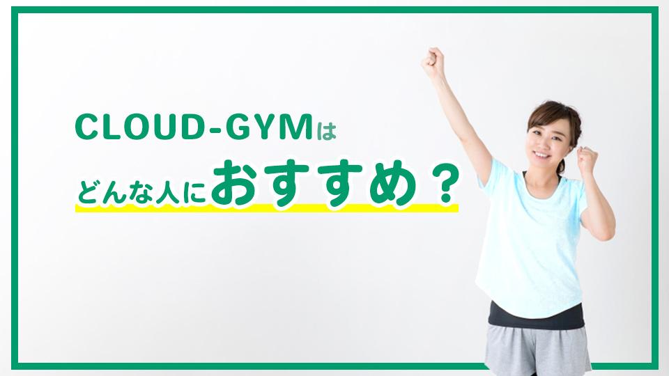 CLOUD-GYM(クラウドジム)がおすすめな人