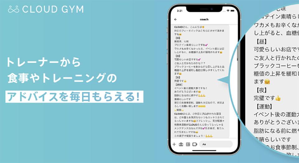 CLOUD-GYM(クラウドジム)の3つの特徴