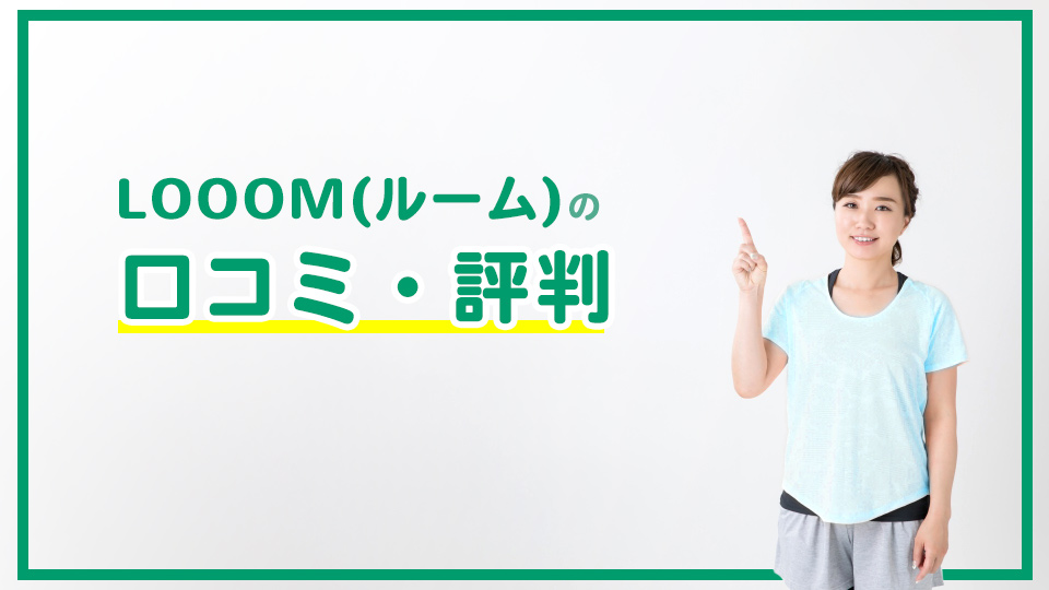 LOOOM(ルーム)のトレーナー紹介と口コミ・評判