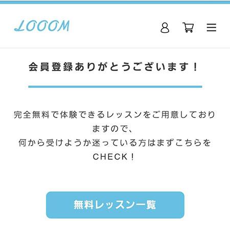 LOOOM(ルーム)無料体験の申し込み方法
