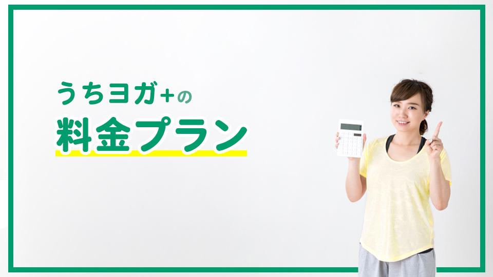 「うちヨガ+」の料金プラン