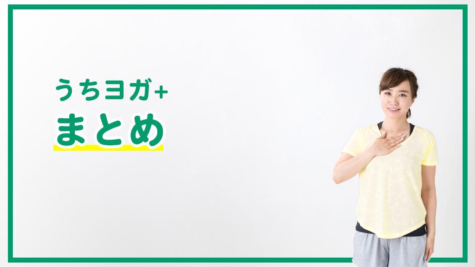 「うちヨガ+」まとめ