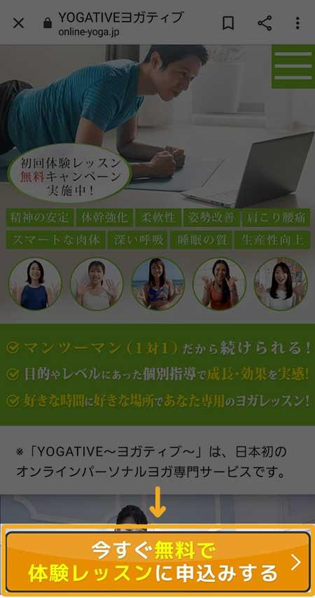 YOGATIVE(ヨガティブ)無料体験レッスンの申し込み方法