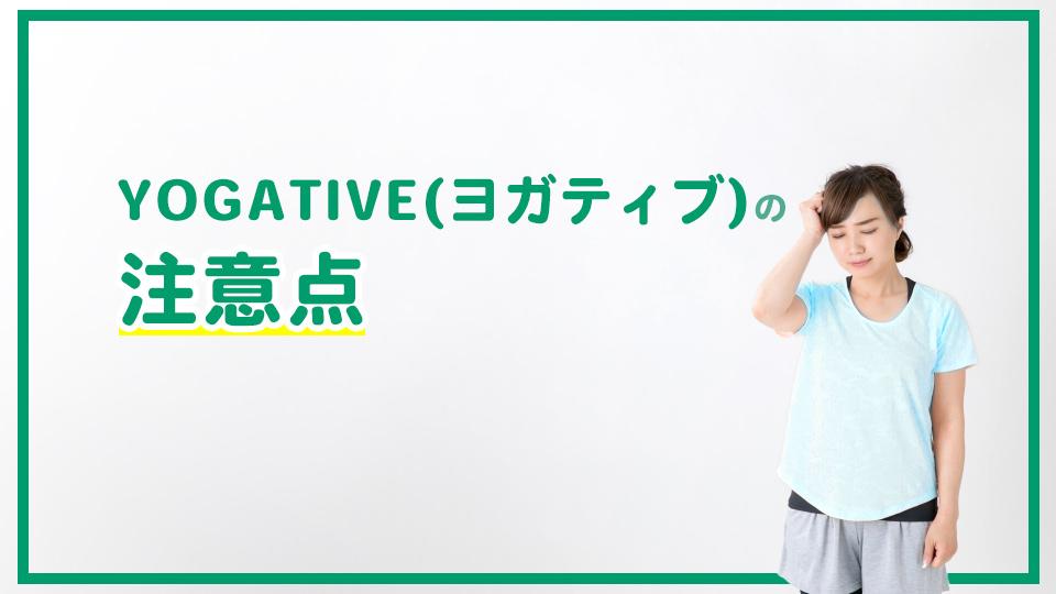 YOGATIVE(ヨガティブ)の注意点