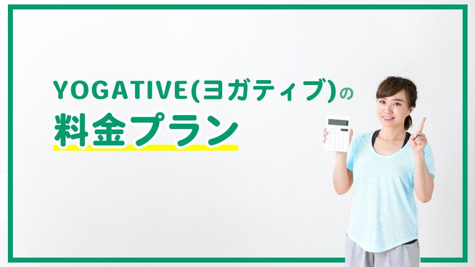 YOGATIVE(ヨガティブ)の料金プラン
