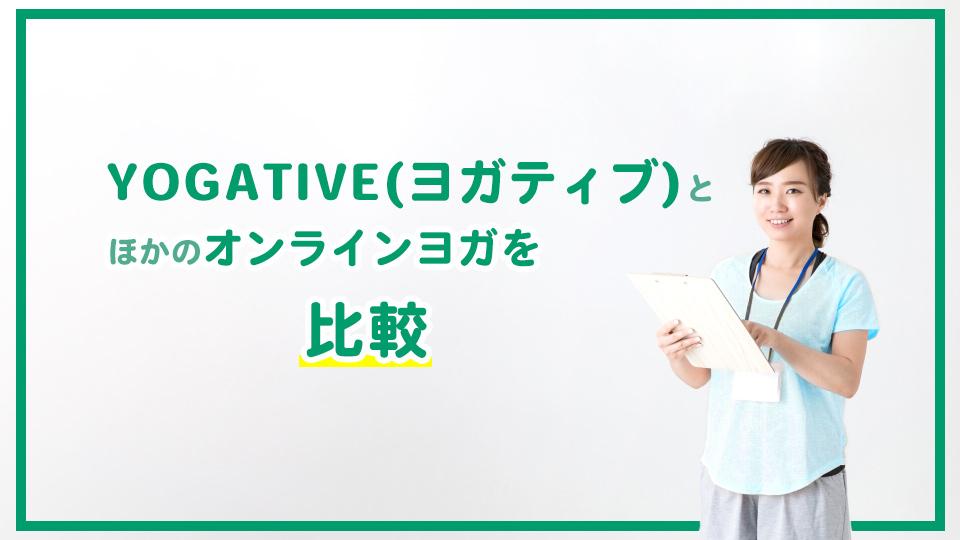 YOGATIVE(ヨガティブ)とほかオンラインヨガと比較