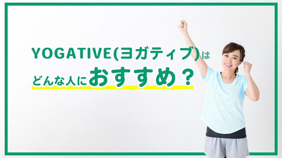 YOGATIVE(ヨガティブ)はどんな人におすすめ?