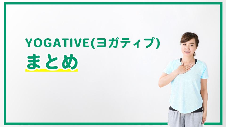 YOGATIVE(ヨガティブ)まとめ