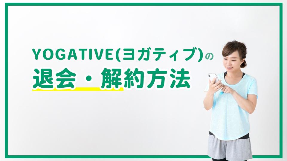 YOGATIVE(ヨガティブ)の退会・解約方法